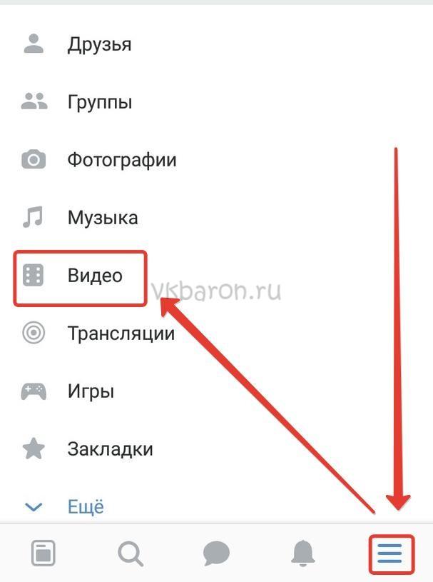 Как отключить безопасный поиск в ВКонтакте 2-min