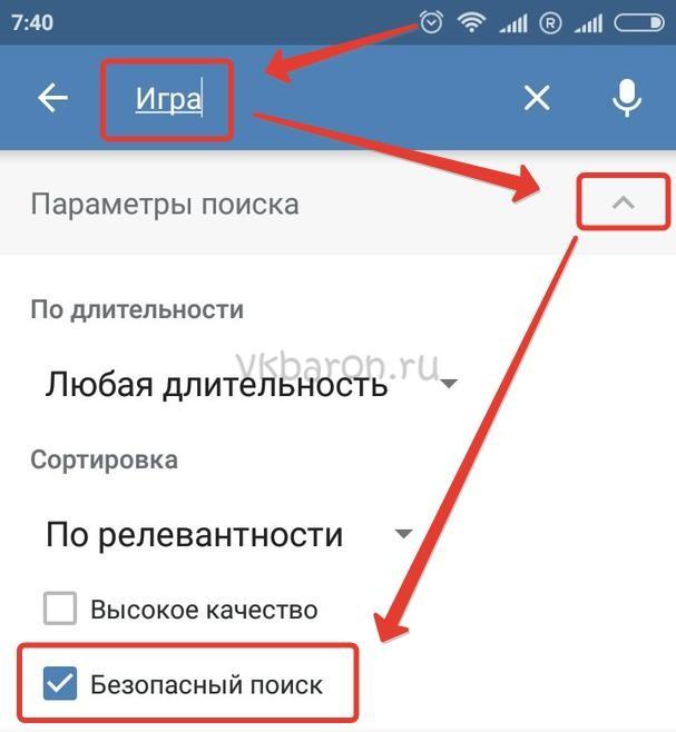 Как отключить безопасный поиск в ВКонтакте 3-min