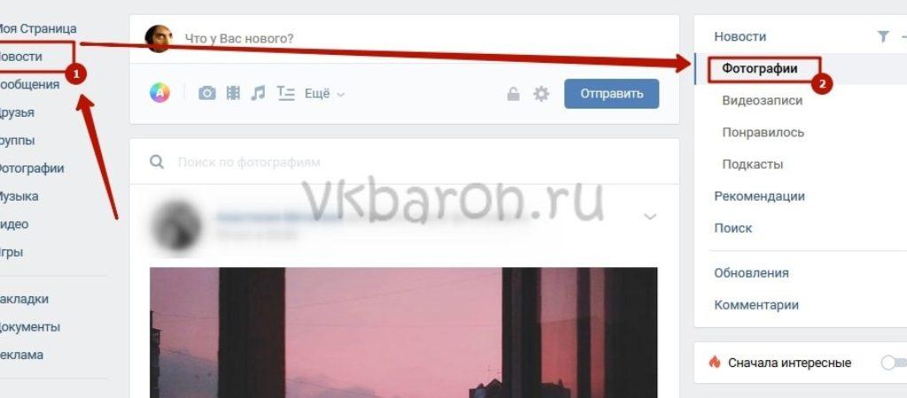 Как посмотреть актуальные фотографии ВКонтакте