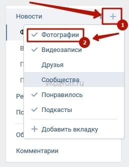 Как посмотреть актуальные фотографии ВКонтакте 2-min