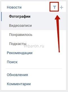 Как посмотреть актуальные фотографии ВКонтакте 3-min