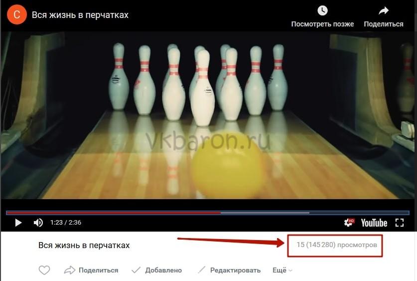 Как посмотреть кто смотрел видео в ВКонтакте 1-min