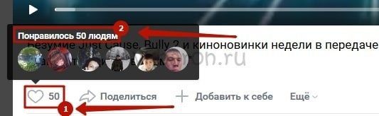 Как посмотреть кто смотрел видео в ВКонтакте 2-min