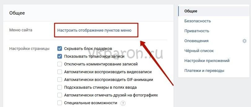 Как посмотреть мои лайки ВКонтакте 1