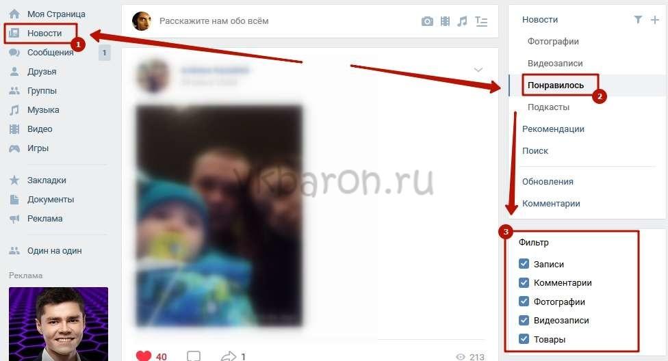 Как посмотреть мои лайки ВКонтакте 4