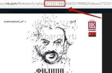 Как посмотреть скрытую страницу в ВКонтакте