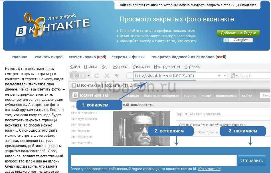 Как посмотреть скрытую страницу в ВКонтакте 3