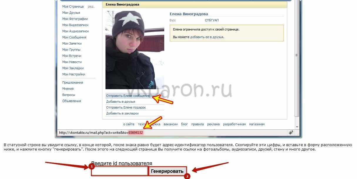 Как посмотреть скрытую страницу в ВКонтакте 4
