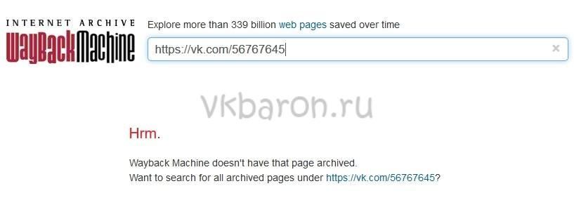 Как посмотреть удаленную страницу ВКонтакте 3