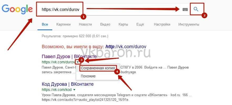 Как посмотреть удаленную страницу ВКонтакте 4