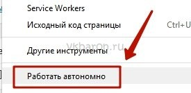 Как посмотреть удаленную страницу ВКонтакте 6