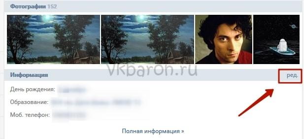 Как поставить СП в ВКонтакте 3-min