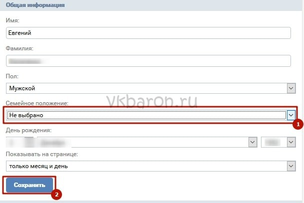 Как поставить СП в ВКонтакте 4-min