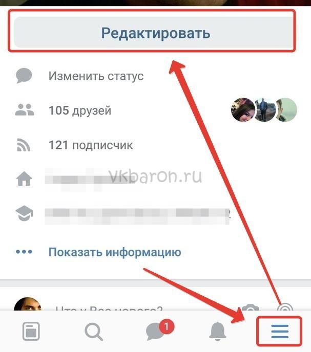 Как поставить СП в ВКонтакте 5-min