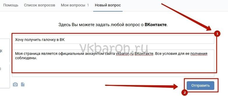 Как поставить галочку в ВКонтакте 1
