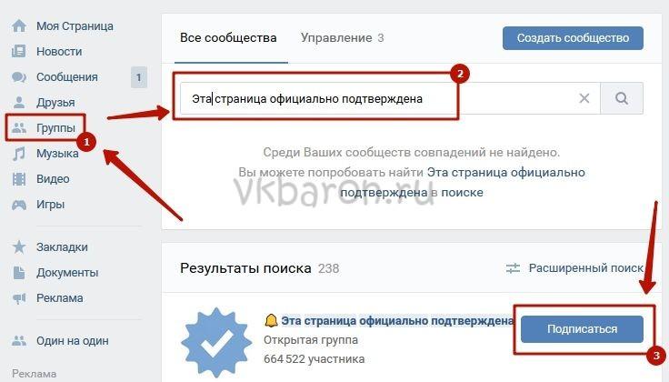 Как поставить галочку в ВКонтакте 2