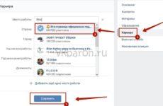 Как поставить галочку в ВКонтакте