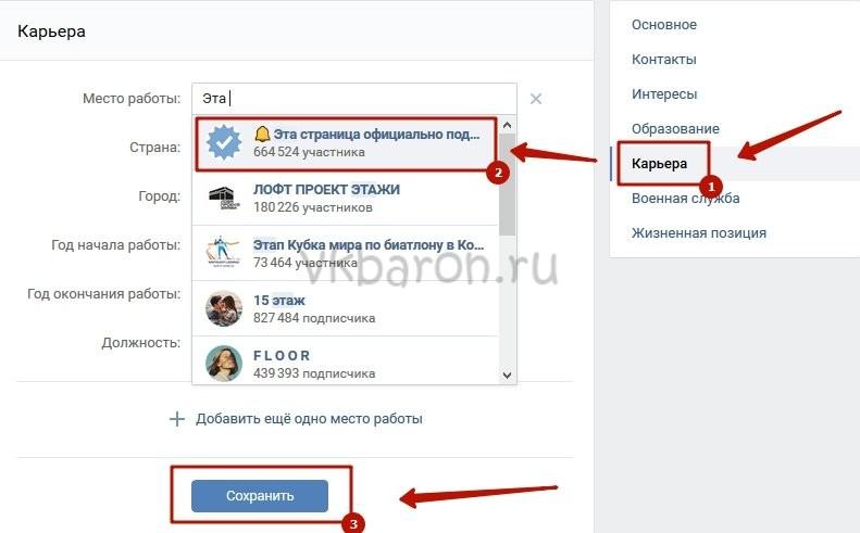 Как поставить галочку в ВКонтакте 4
