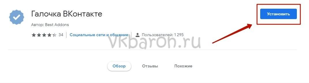 Как поставить галочку в ВКонтакте 5