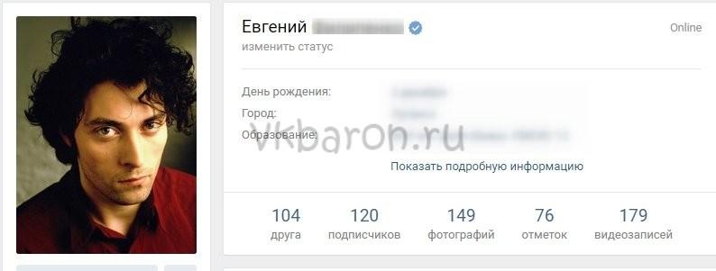 Как поставить галочку в ВКонтакте 6