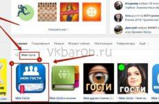 Как поставить ловушку в ВКонтакте