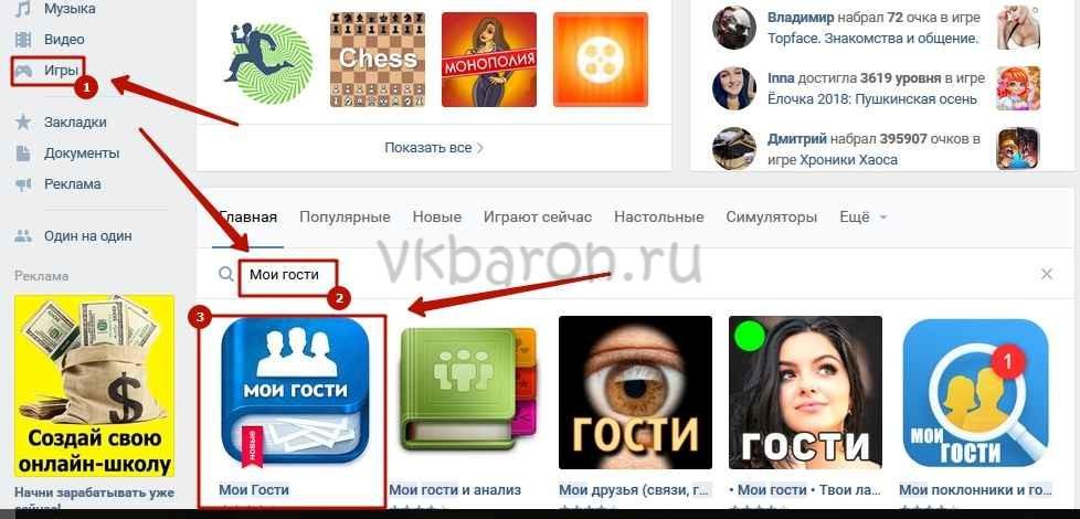 Как поставить ловушку в ВКонтакте 1