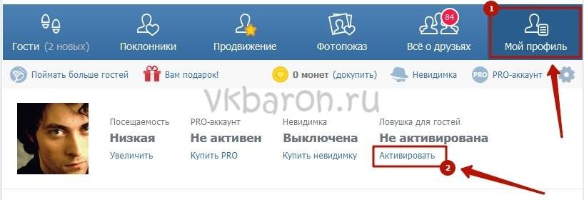 Как поставить ловушку в ВКонтакте 2