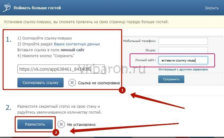 Как поставить ловушку в ВКонтакте 3