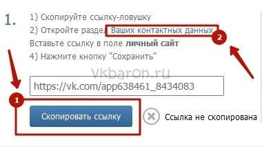 Как поставить ловушку в ВКонтакте 4