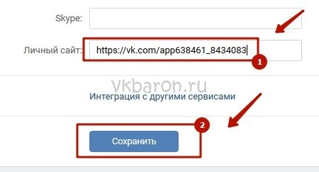 Как поставить ловушку в ВКонтакте 5