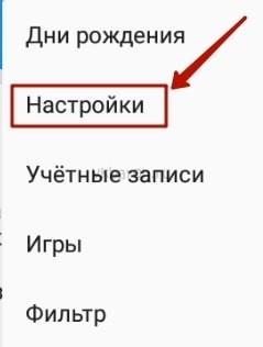 Как сделать вечный онлайн в ВКонтакте 10-min