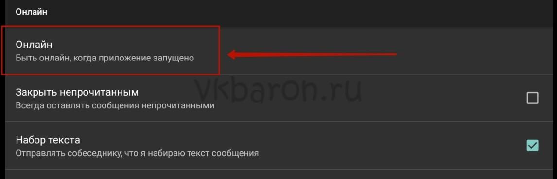 Как сделать вечный онлайн в ВКонтакте 11-min