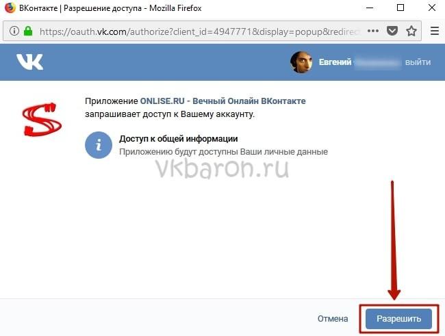 Как сделать вечный онлайн в ВКонтакте 2-min