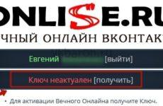 Как сделать вечный онлайн в ВКонтакте