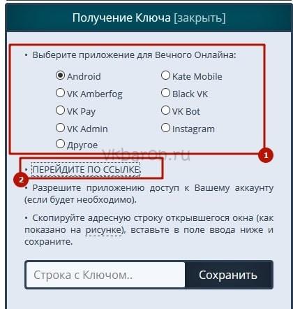 Как сделать вечный онлайн в ВКонтакте 4-min