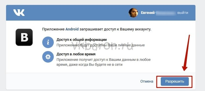 Как сделать вечный онлайн в ВКонтакте 5-min