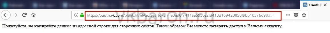 Как сделать вечный онлайн в ВКонтакте 6-min