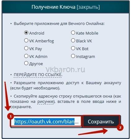 Как сделать вечный онлайн в ВКонтакте 7-min