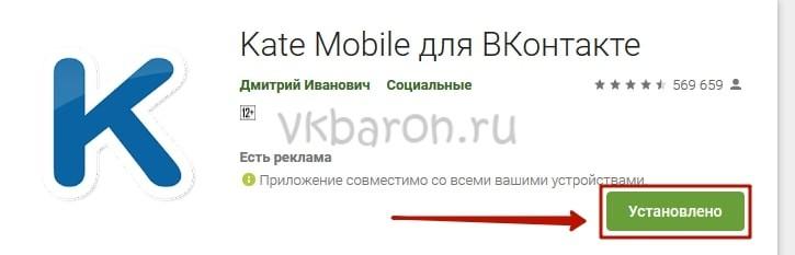 Как сделать вечный онлайн в ВКонтакте 8-min