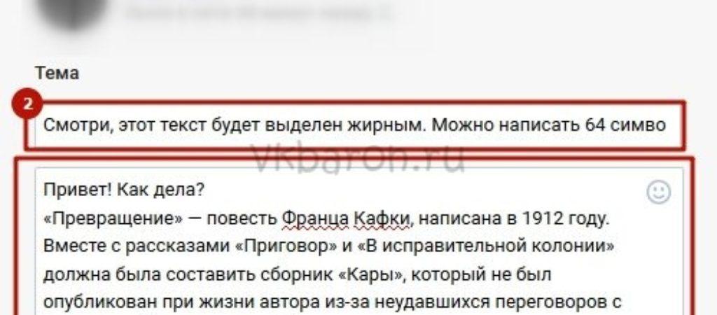 Как сделать жирный шрифт в ВКонтакте