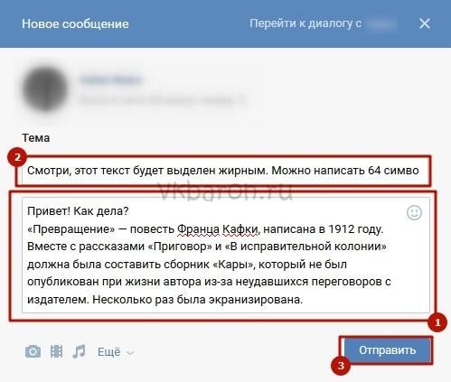 Как сделать жирный шрифт в ВКонтакте 2