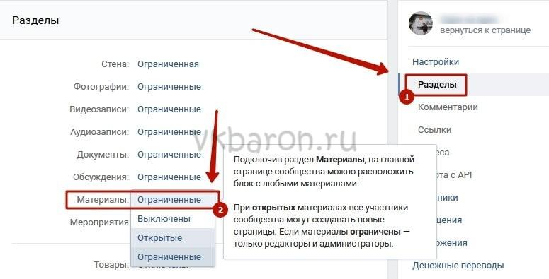 Как сделать жирный шрифт в ВКонтакте 4