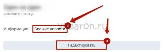 Как сделать жирный шрифт в ВКонтакте 5