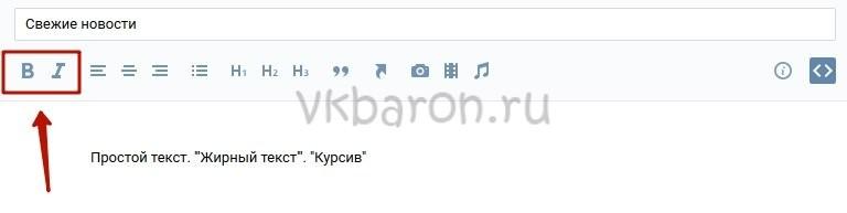 Как сделать жирный шрифт в ВКонтакте 7