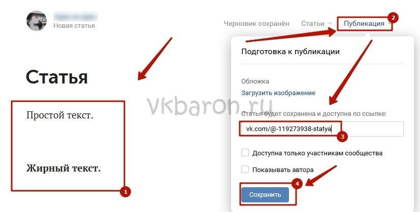 Как сделать жирный шрифт в ВКонтакте 9