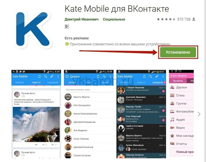 Как скрыть время посещения в ВКонтакте 1-min