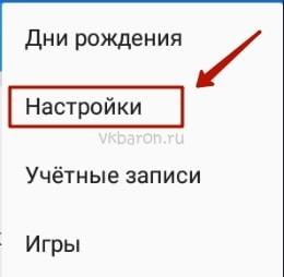 Как скрыть время посещения в ВКонтакте 2-min