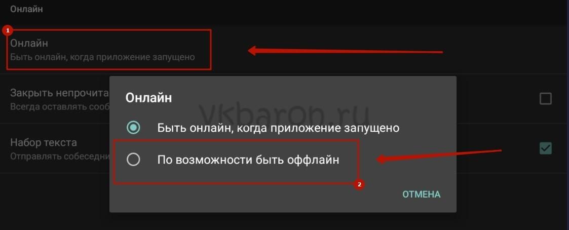Как скрыть время посещения в ВКонтакте 3-min