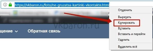 Как сократить ссылку в ВК 1-min