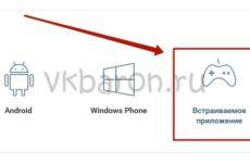 Как создать игру в ВКонтакте самому